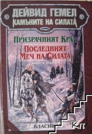 Камъните на силата. Книга 1: Призрачният крал. Последният меч на силата