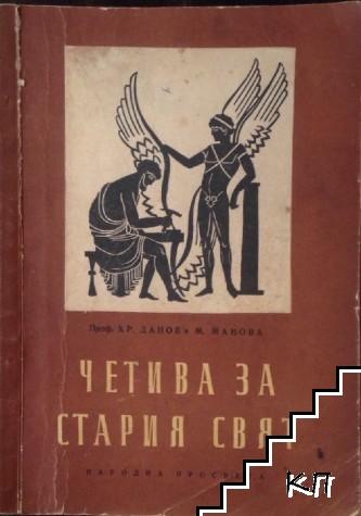 Четива за Стария свят