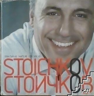Стоичков - това съм аз / Stoichkov - That's Me / Este Soy Yo