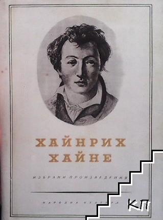 Избрани произвeдения в три тома. Том 1-3