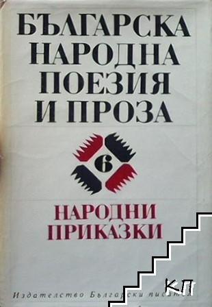 Българска народна поезия и проза. Том 6: Народни приказки