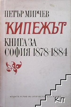 Кипежът. Книга за София 1878-1884