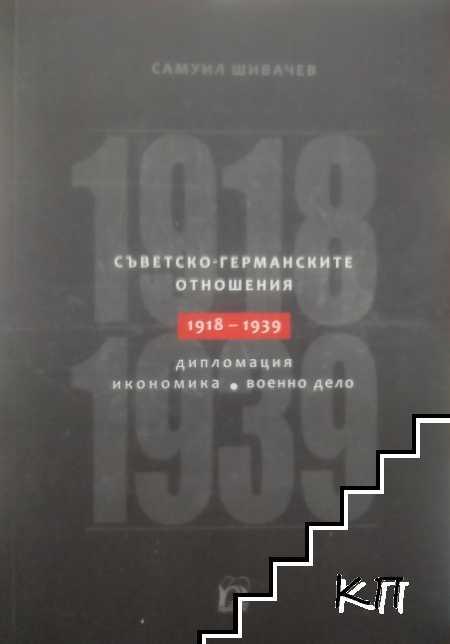 Съветско-германските отношения (1918-1939г.): Дипломация, икономика, военно дело