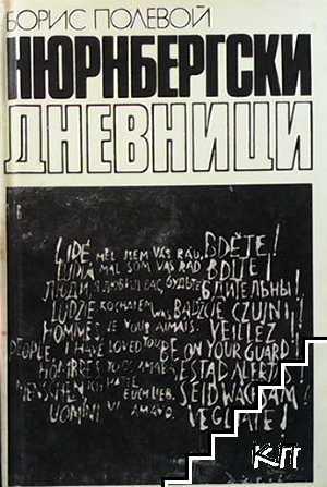 Нюрнбергски дневници