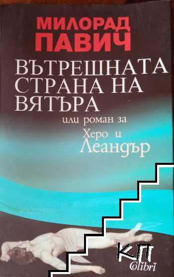 Вътрешната страна на вятъра, или роман за Херо и Леандър