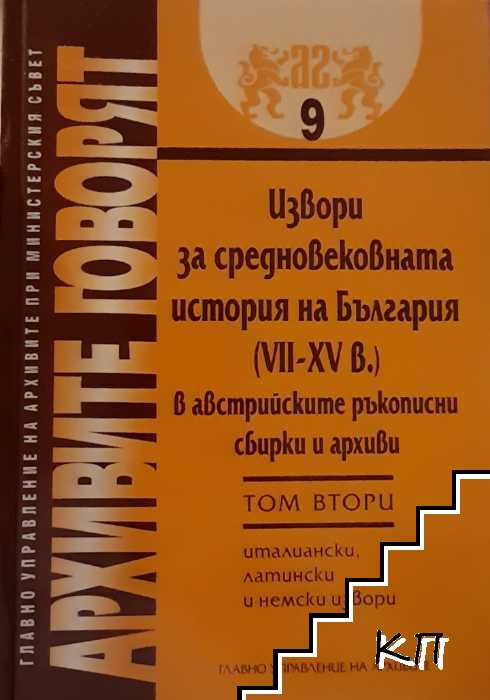 Извори за средновековната история на България (VII-ХV в.) в австрийските ръкописни сбирки и архиви. Том 2: Италиански, латински и немски извори