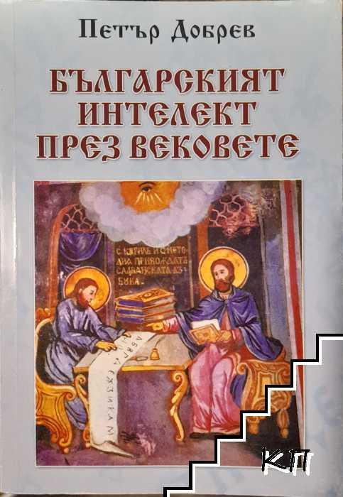 Българският интелект през вековете