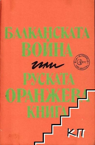 Балканската война, или Руската оранжева книга