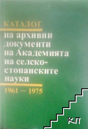 Каталог на архивни документи на Академията на селско-стопанските науки 1961-1975
