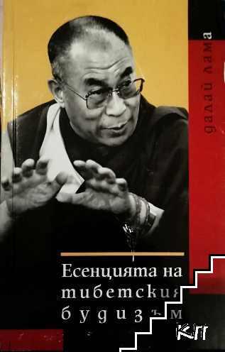 Есенцията на тибетския будизъм