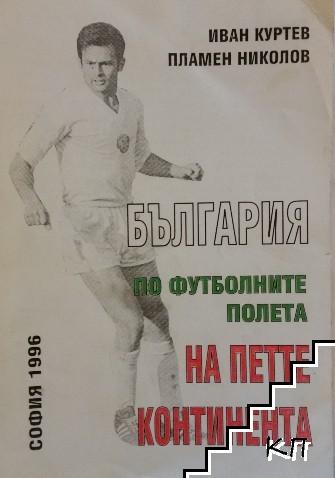 България по футболните полета на петте континента