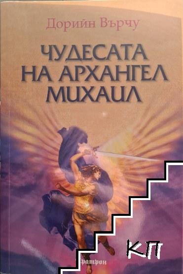 Чудесата на Архангел Михаил