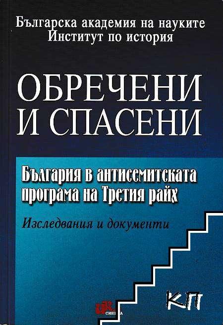 Обречени и спасени: България в антисемитската програма на Третия райх