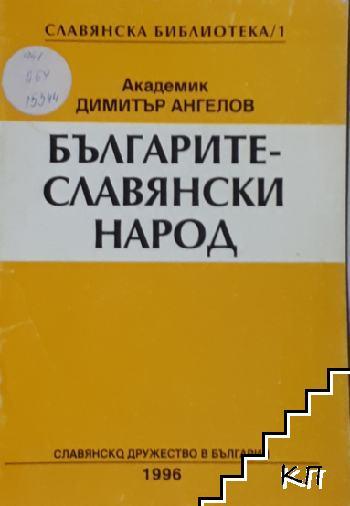 Българите - славянски народ