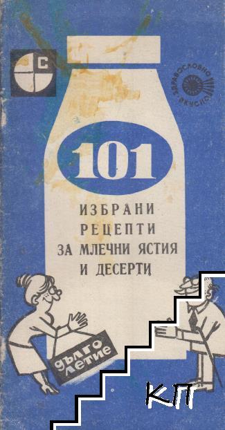 101 избрани рецепти за млечни ястия и десерти