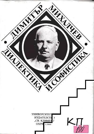 Диалектика и софистика