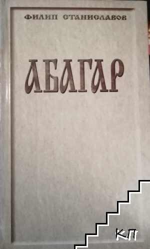 Абагар