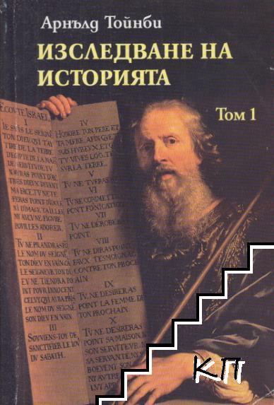 Изследване на историята. Том 1