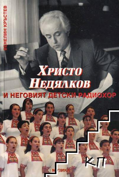 Христо Недялков и неговият детски радиохор