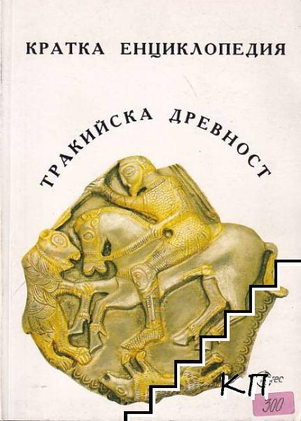 Кратка енциклопедия: Тракийска древност