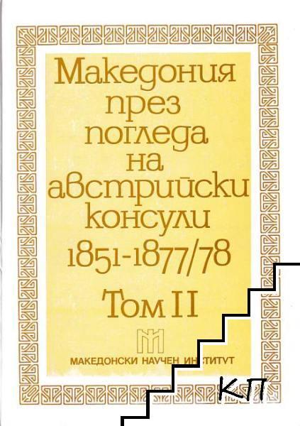 Македония през погледа на австрийски консули 1851-1877/78. Том 2