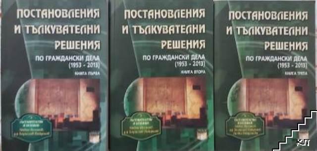Постановления и тълкувателни решения по граждански дела 1953-2013. Книга 1-3