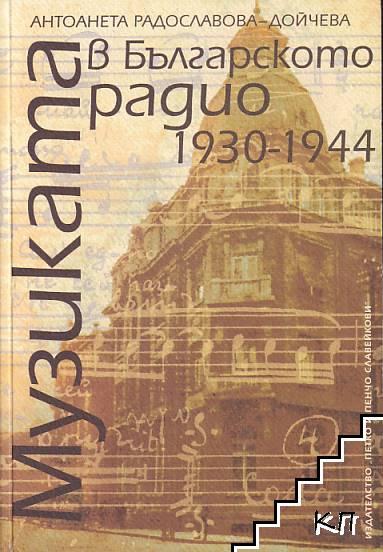 Музиката в българското радио 1930-1944