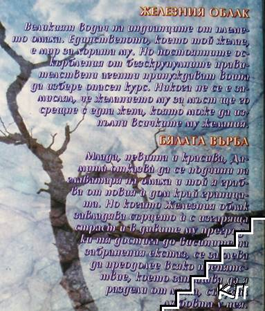 Диви мъгли / Дива илюзия (Допълнителна снимка 1)