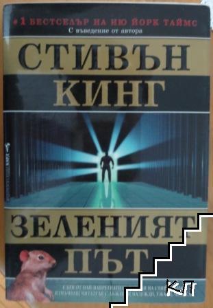 Зеленият път. Книга 1-6