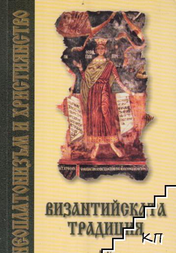 Неоплатонизъм и християнство: Византийската традиция