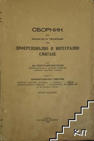 Сборник от задачи и теореми по диференциално и интегрално смятане. Част 1: Диференциално смятане