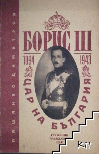 Борис III - цар на България 1894-1943