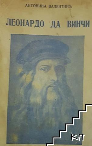 Микеланджело / Рембранд / Леонардо да Винчи