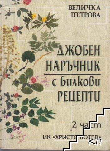 Джобен наръчник с билкови рецепти. Част 2