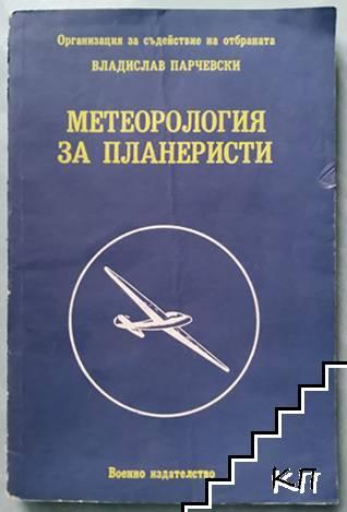 Метеорология за планеристи