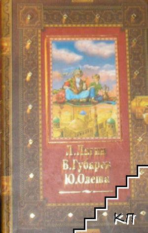 Старик Хоттабыч / Королевство кривых зеркал / Три толстяка