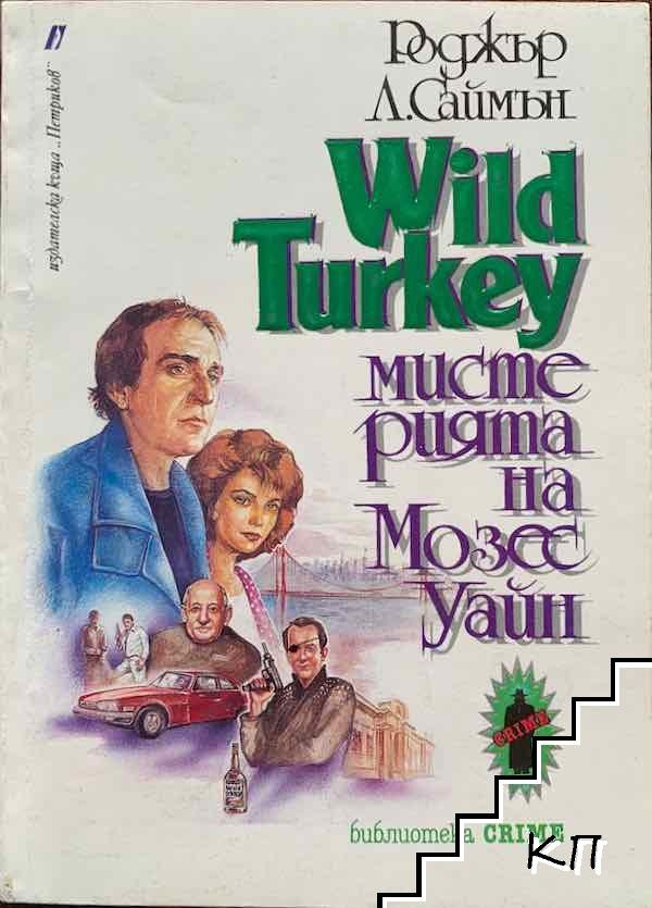 Wild Turkey: Мистерията на Мозес Уайн