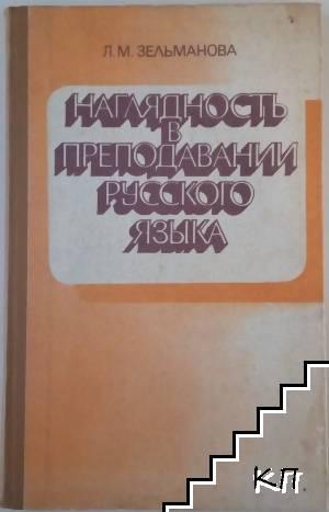 Наглядность в преподавании русского языка