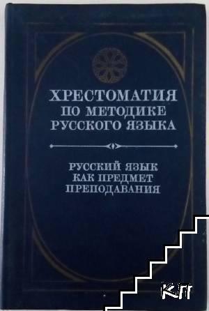 Хрестоматия по методике русского языка
