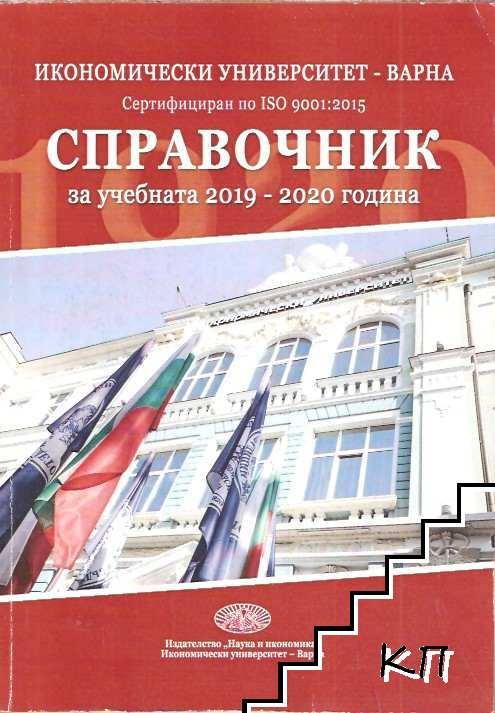 Справочник за учебната 2019-2020 година