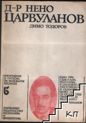 Д-р Нено Царвуланов