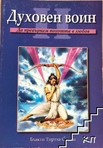 Духовен воин. Книга 2: Да превърнем похотта в любов