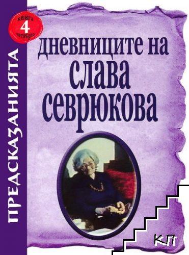 Дневниците на Слава Севрюкова. Книга 4: Предсказанията