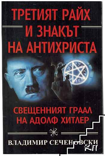 Третият райх и знакът на Антихриста
