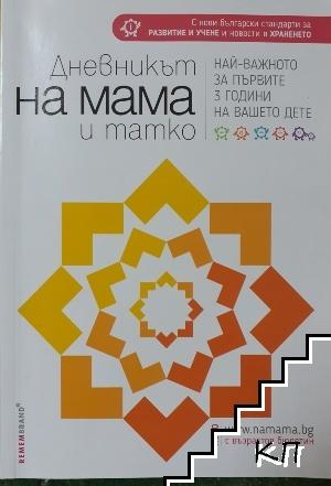 Дневникът на мама