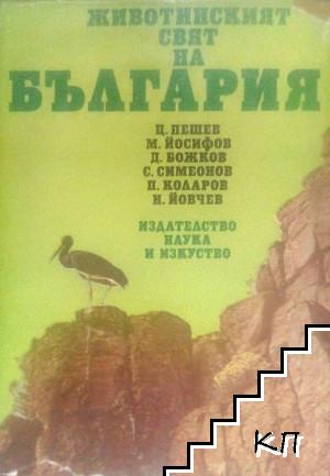 Животинският свят на България