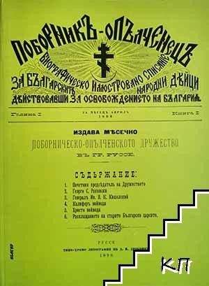 """Списание """"Поборник - Опълченец"""". 1898-1901 г."""
