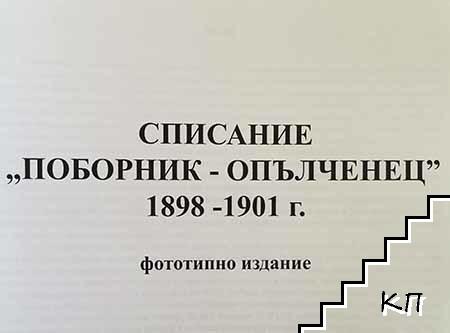 """Списание """"Поборник - Опълченец"""". 1898-1901 г. (Допълнителна снимка 1)"""