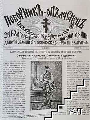 """Списание """"Поборник - Опълченец"""". 1898-1901 г. (Допълнителна снимка 3)"""
