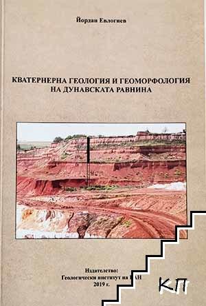 Кватернерна геология и геоморфология на Дунавската равнина